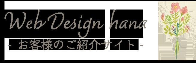 Web Design Hanaお客様紹介サイト